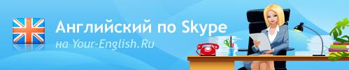 Английский по Skype на Your-English.Ru